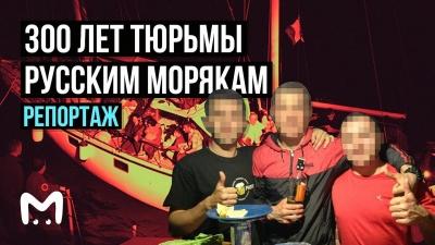 300 лет тюрьмы: как подставили русских моряков в Греции